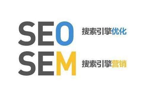 SEO和SEM的区别是什么?-北京方象科技